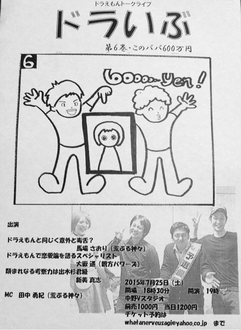 ドラいぶ 第6巻