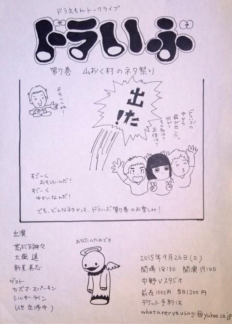 ドラいぶ 第7巻