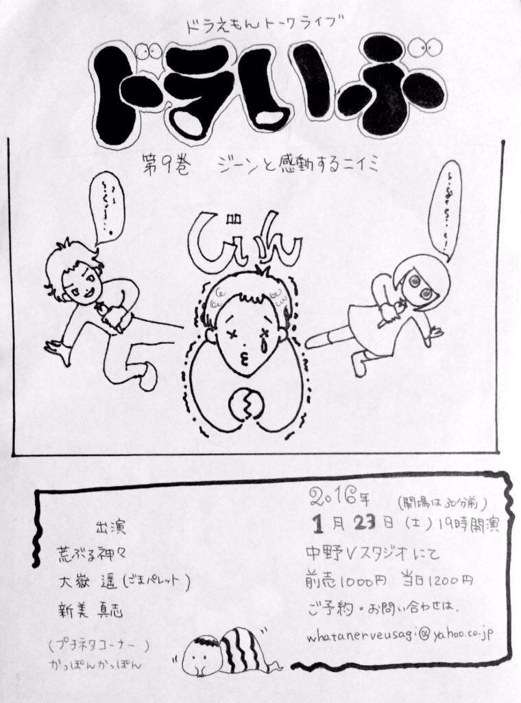 ドラいぶ 第9巻