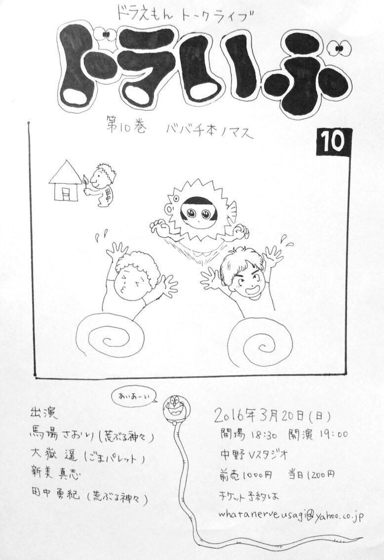 ドラいぶ 第10巻