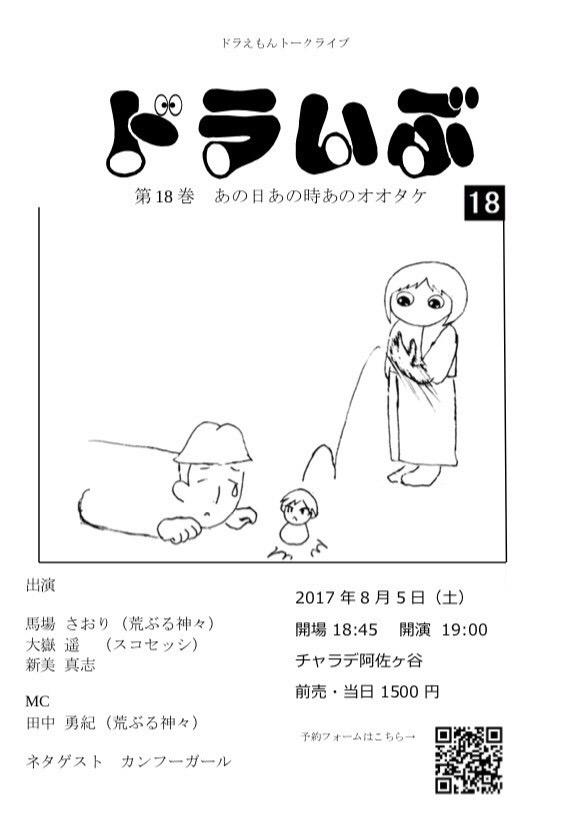 ドラいぶ 第18巻