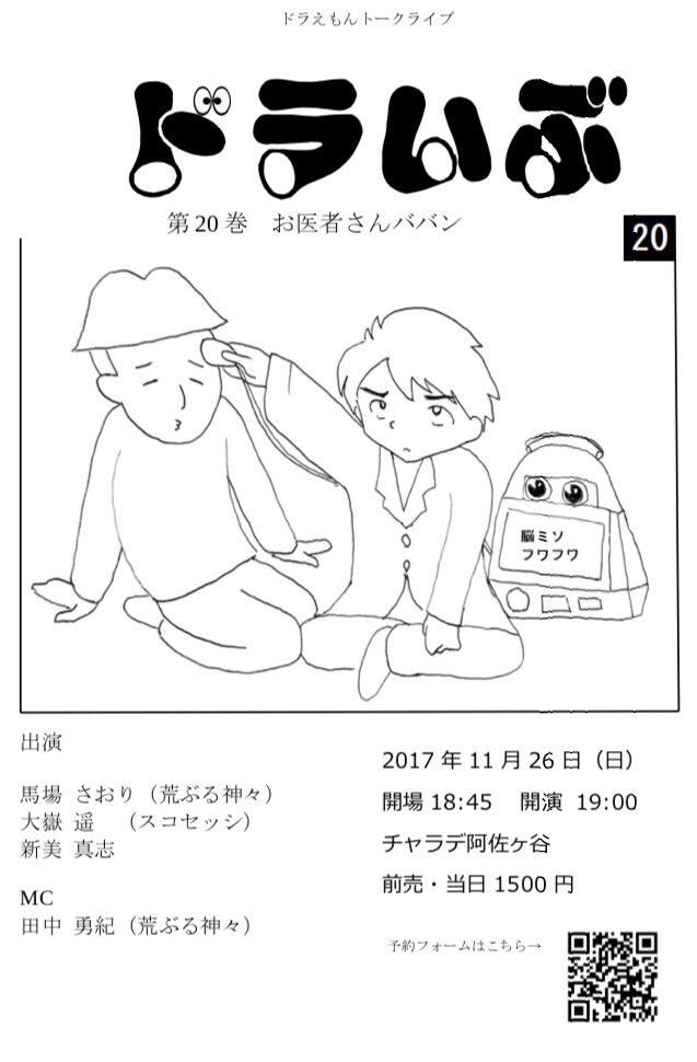 ドラいぶ 第20巻