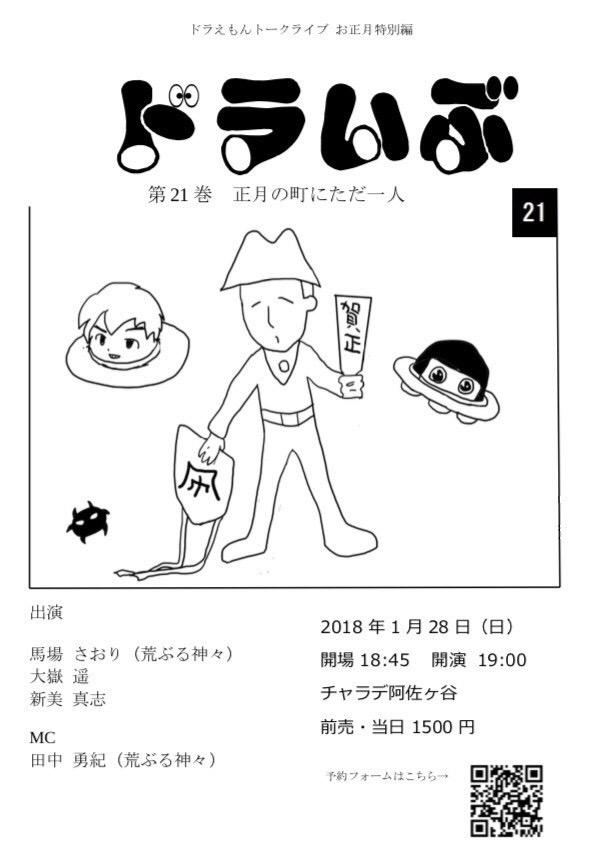 ドラいぶ 第21巻