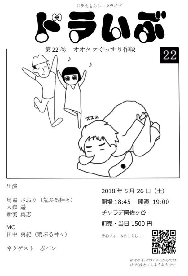ドラいぶ 第22巻