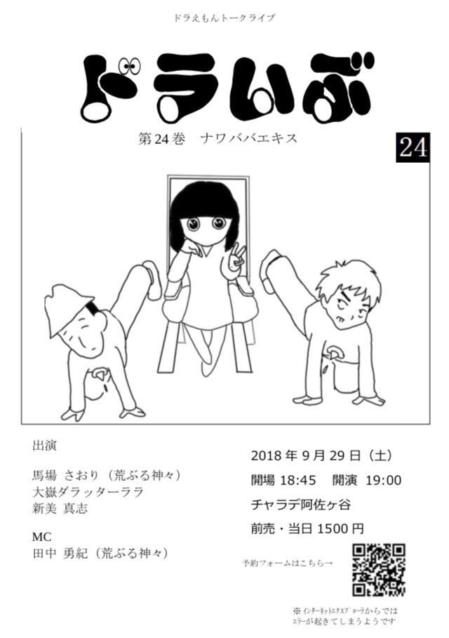 ドラいぶ 第24巻