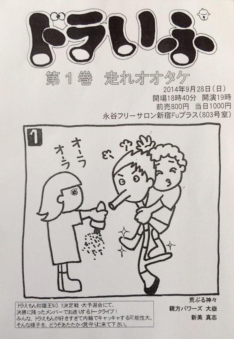 ドラいぶ 第1巻