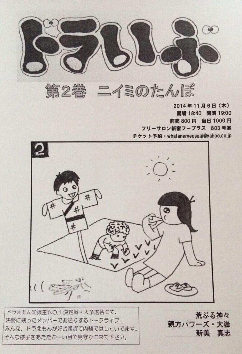 ドラいぶ 第2巻