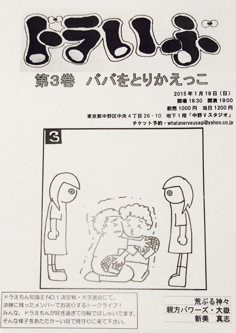 ドラいぶ 第3巻