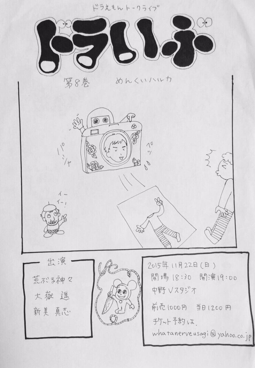 ドラいぶ 第8巻