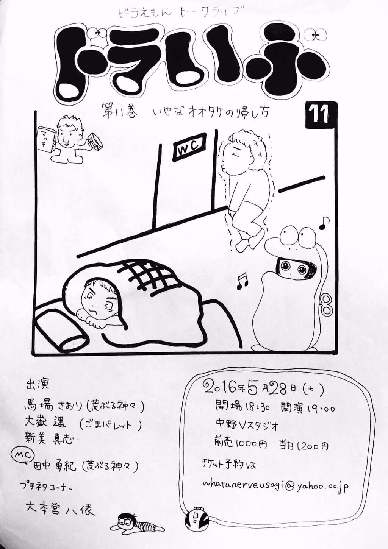 ドラいぶ 第11巻
