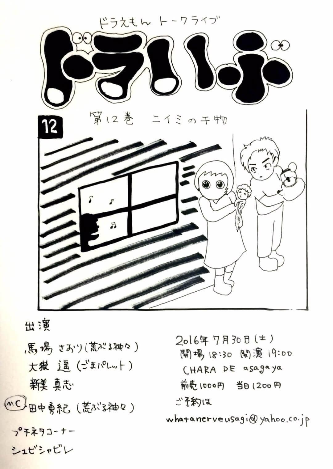 ドラいぶ 第12巻