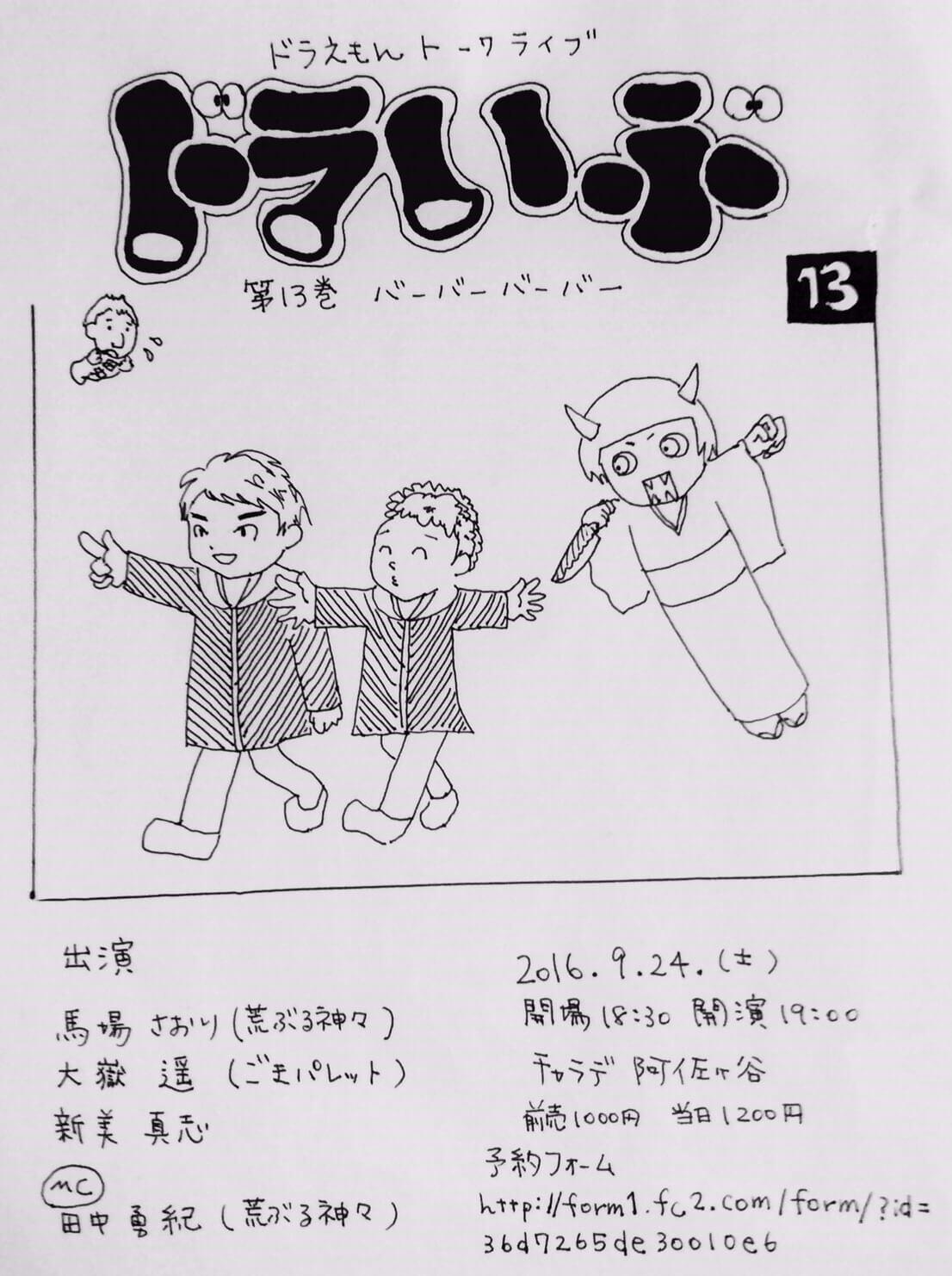ドラいぶ 第13巻
