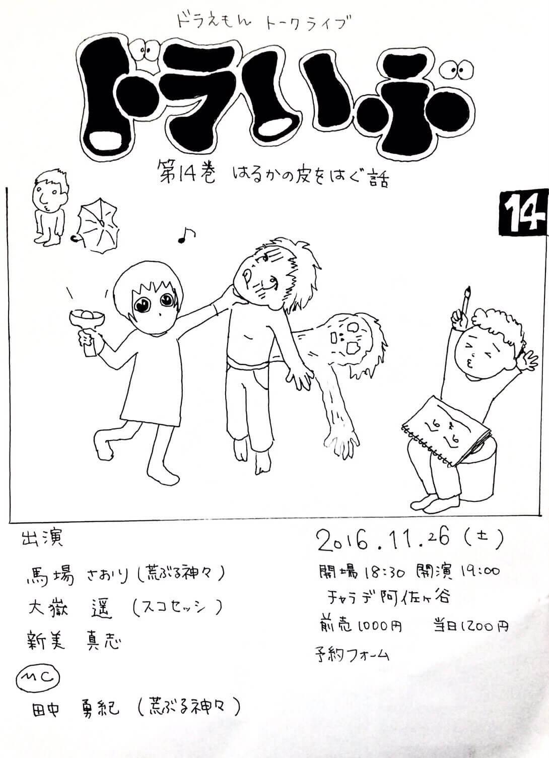 ドラいぶ 第14巻