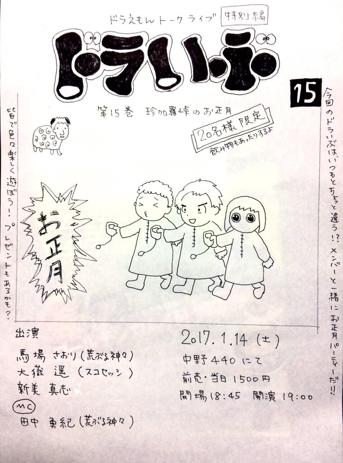 ドラいぶ 第15巻