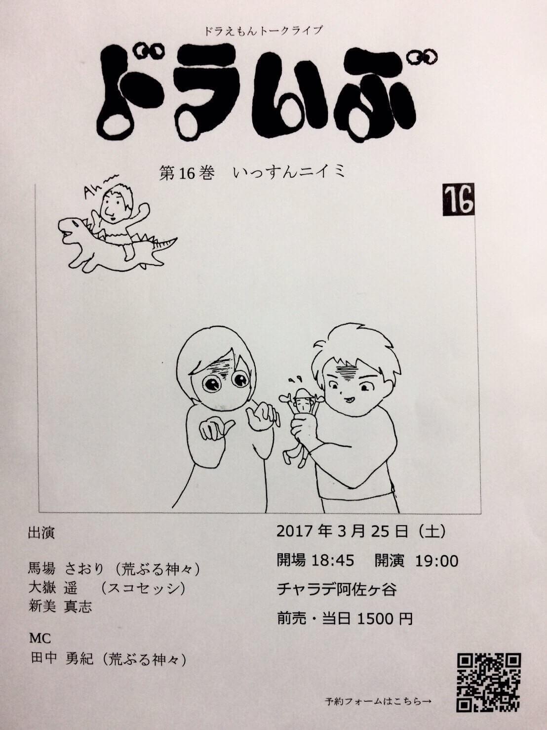 ドラいぶ 第16巻