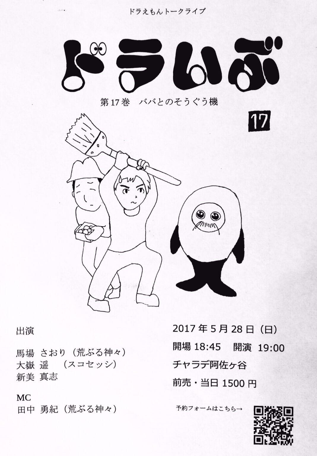 ドラいぶ 第17巻