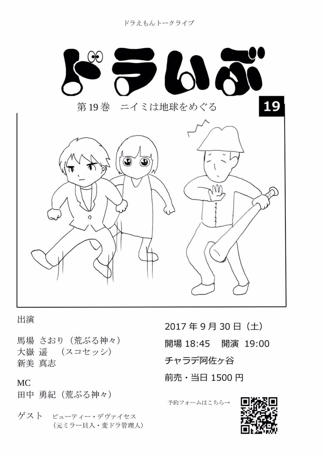 ドラいぶ 第19巻