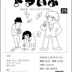 ドラいぶ第25巻広告