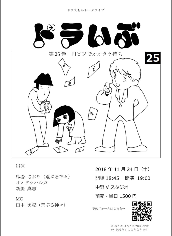 ドラいぶ 第25巻