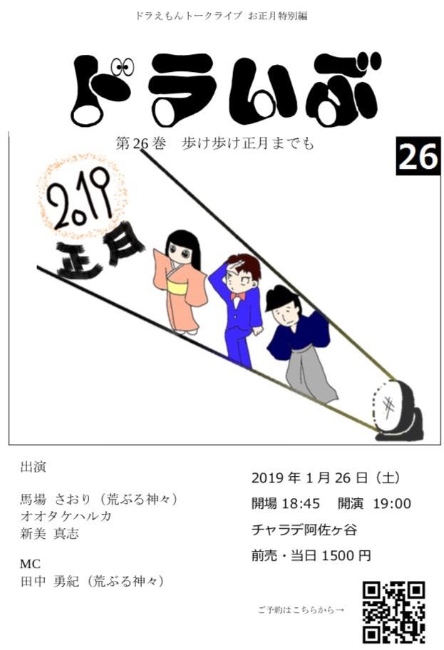 ドラいぶ 第26巻