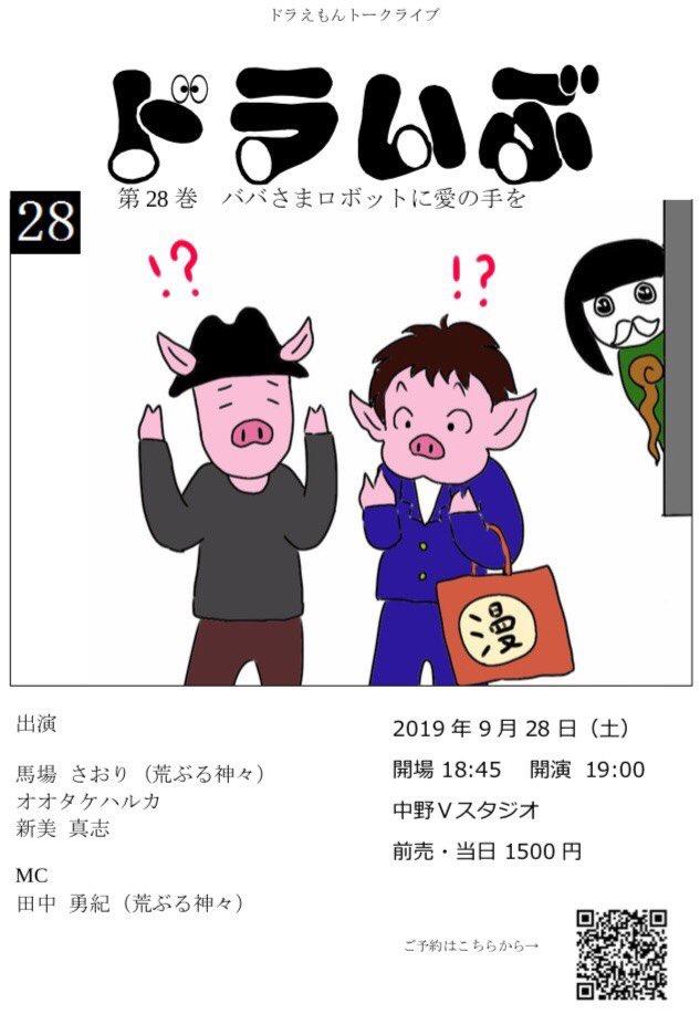 ドラいぶ 第28巻
